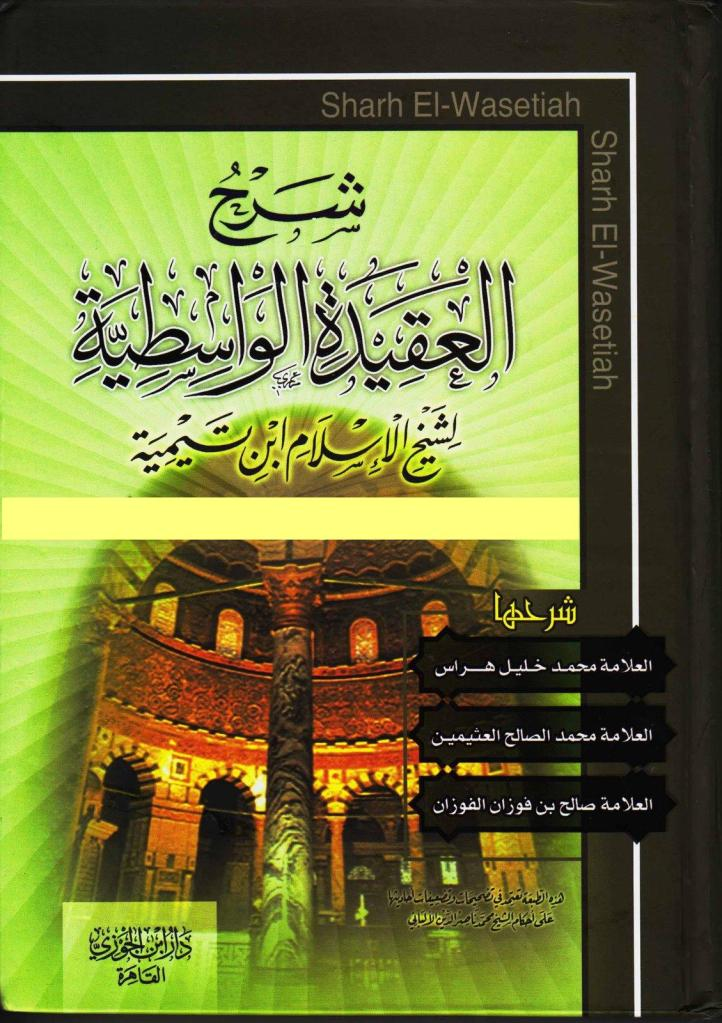 DOWNLOAD : Audio Kajian Kitab Aqidah Al Wasithiyah